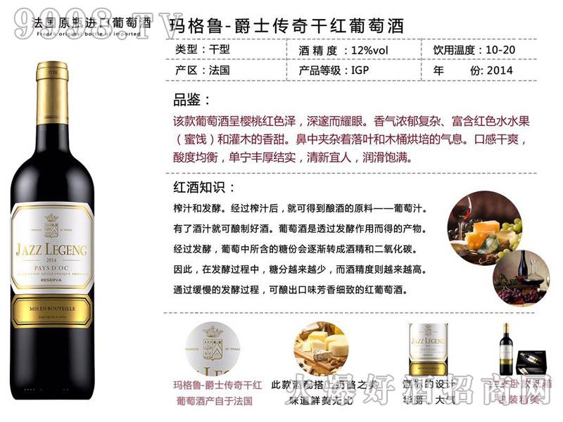 法国玛格鲁爵士传奇干红葡萄酒