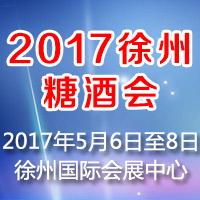2017徐州糖酒会