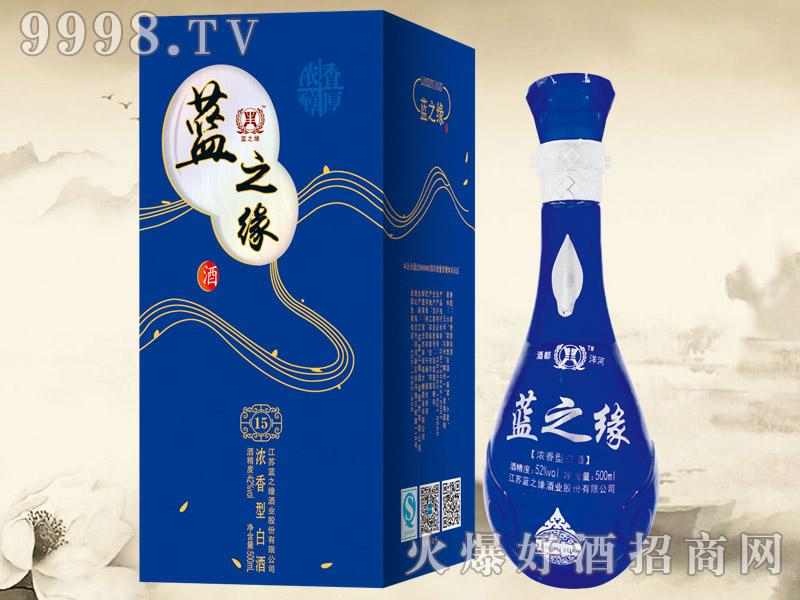 蓝之缘酒15