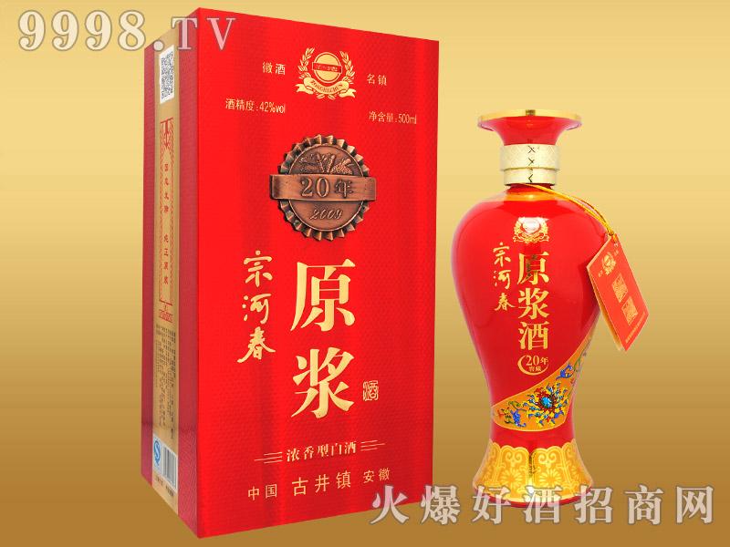 宗河春原浆酒20