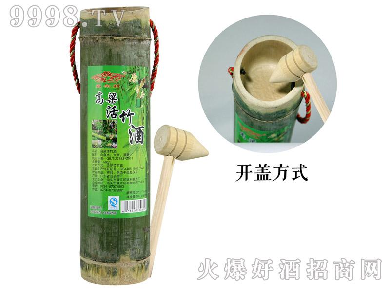 泰兴利高粱活竹酒