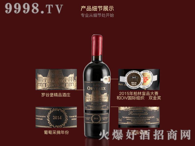 乐慕酒师珍藏9号酒窖干红葡萄画册・细节展示