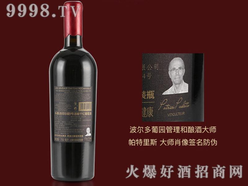 乐慕酒师珍藏9号酒窖干红葡萄画册・签名防伪标识
