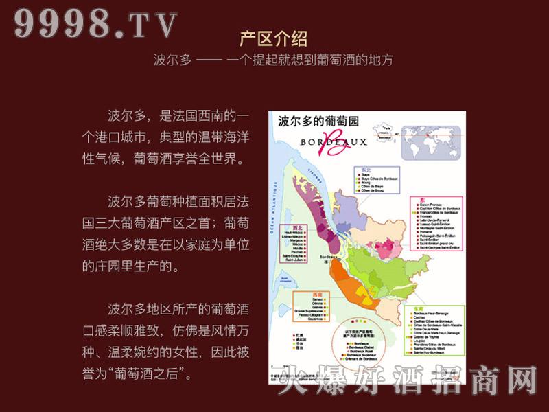 乐慕酒师珍藏9号酒窖干红葡萄画册・产区介绍