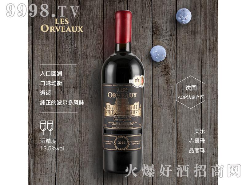 乐慕酒师珍藏9号酒窖干红葡萄画册