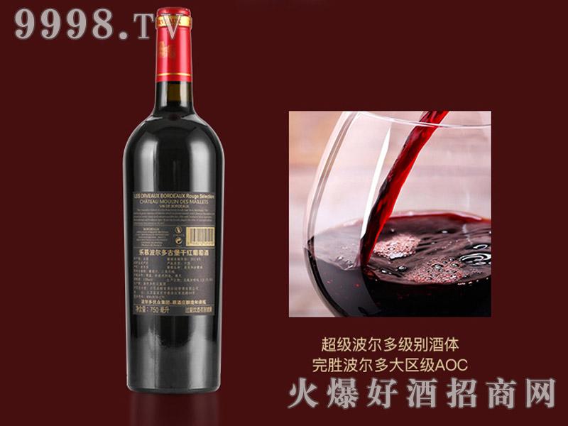 乐慕波尔多古堡干红葡萄画册・酒体展示