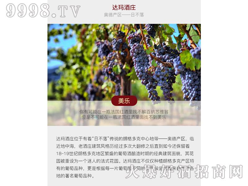 乐慕美乐干红葡萄画册・达玛酒庄