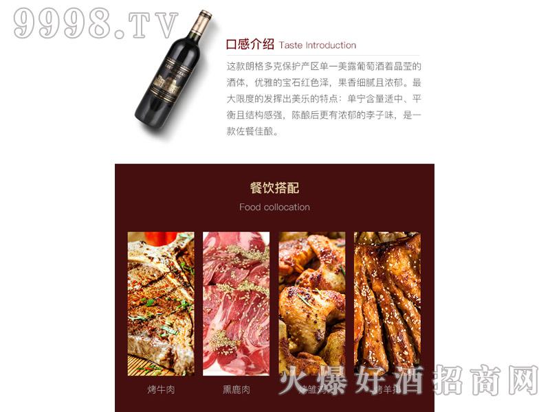乐慕美乐干红葡萄画册・餐饮搭配