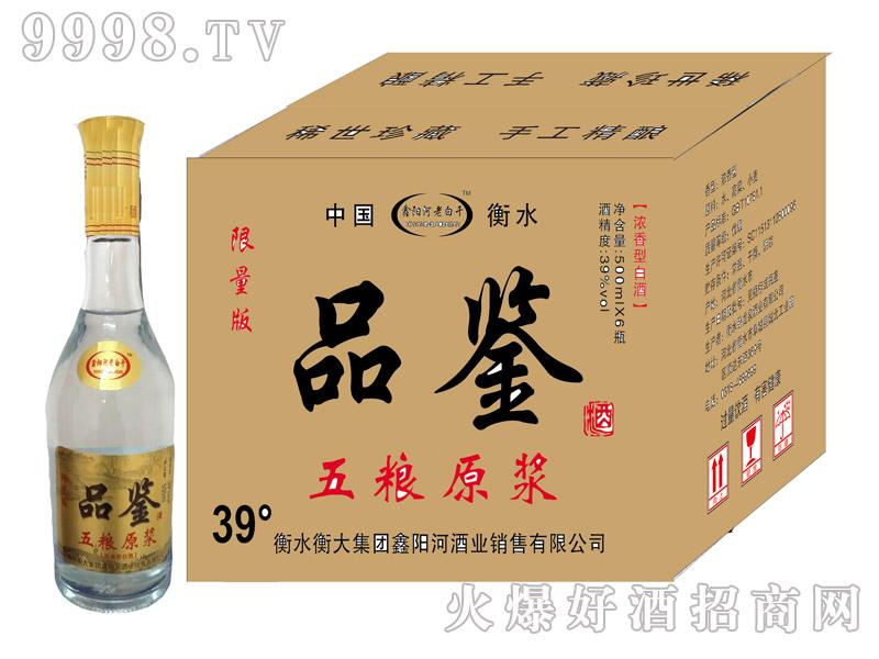 鑫阳河老白干品鉴酒浓香型39度500ml×6