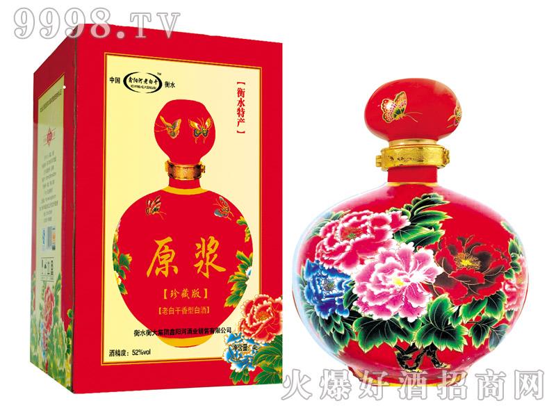 鑫阳河老白干原浆酒珍藏版红坛老白干香型52度4L×1