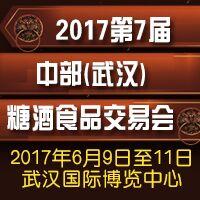 2017第7届中部(武汉)糖酒食品交易会