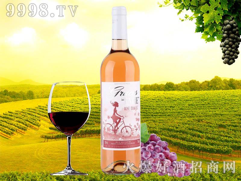 格拉芙桃红葡萄酒
