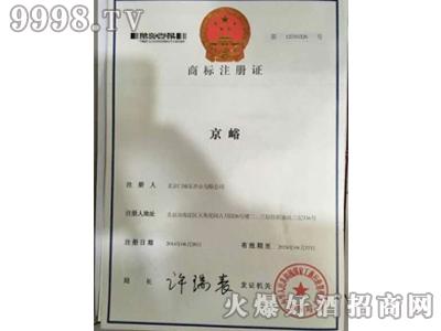 二锅头酒・商标证