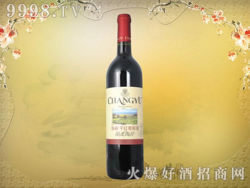 张裕阳光海岸干红葡萄酒
