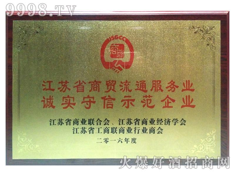 江苏乾隆江南酒业江苏省商贸流通服务业诚实守信示范企业荣誉证书
