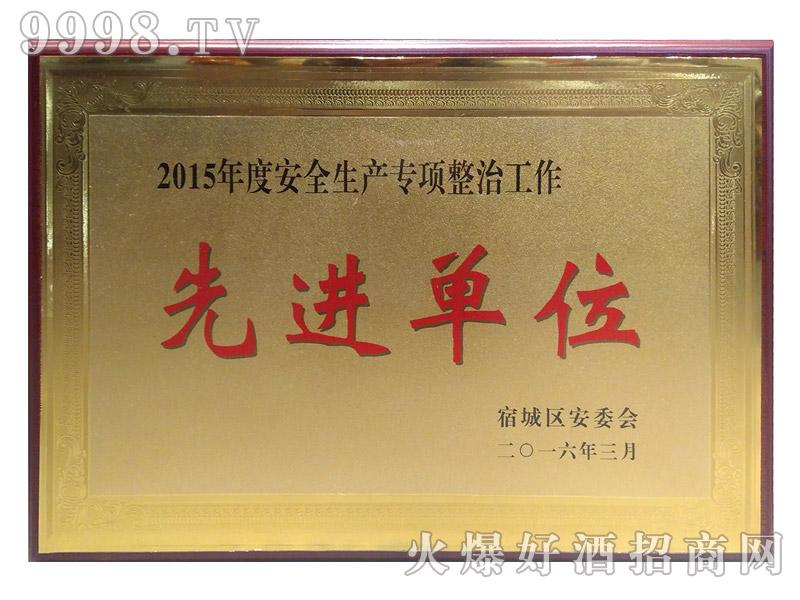 江苏乾隆江南酒业2015年度安全生产专项整治工作先进单位荣誉证书