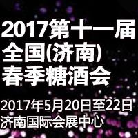 2017第十一届全国(济南)春季糖酒会