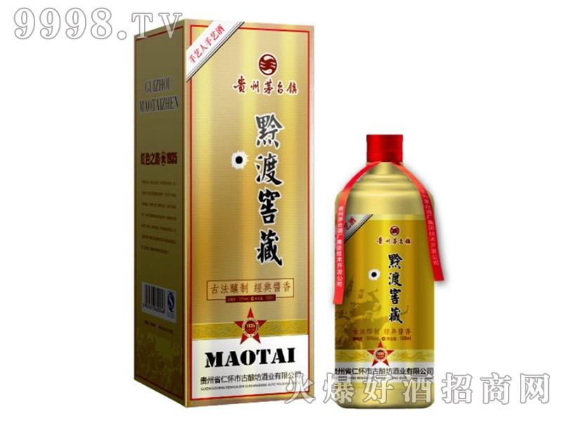 黔渡窖藏酒