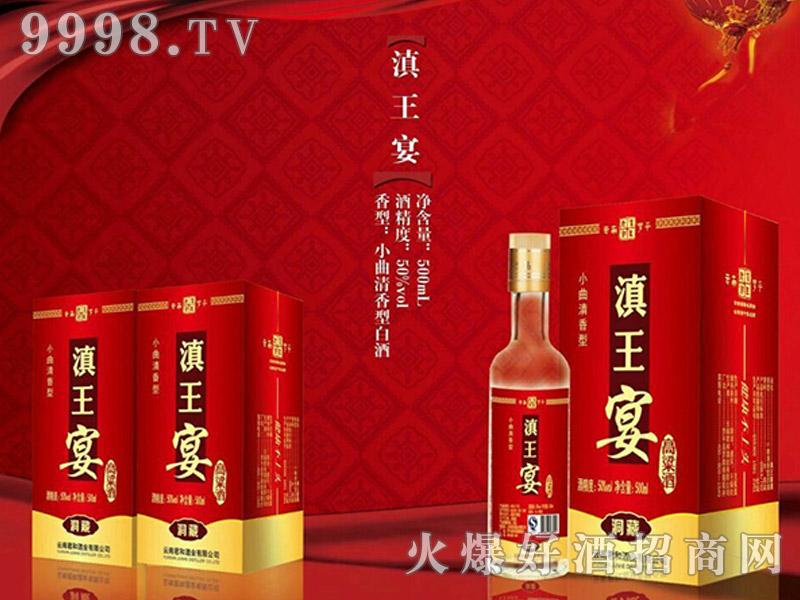 滇王老窖・滇王宴酒-白酒招商信息