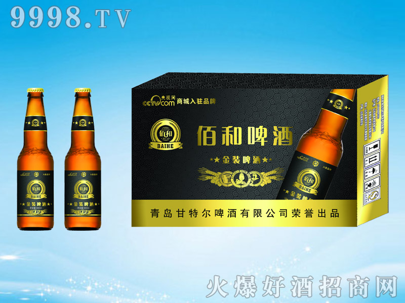 佰和黑金啤酒箱330mlx24瓶