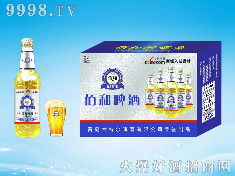 佰和经典啤酒箱330mlx24瓶