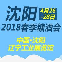 2018沈阳春季糖酒会
