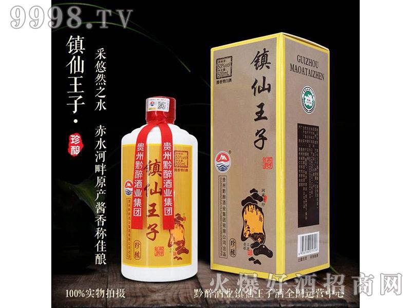 镇仙王子酒-珍酿 OEM代加工-白酒招商信息