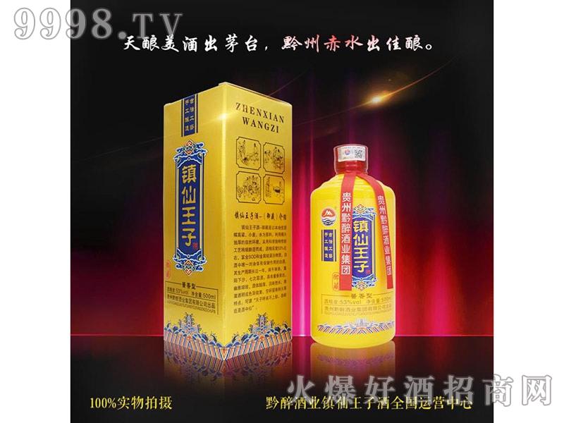 镇仙王子酒-御藏-白酒招商信息