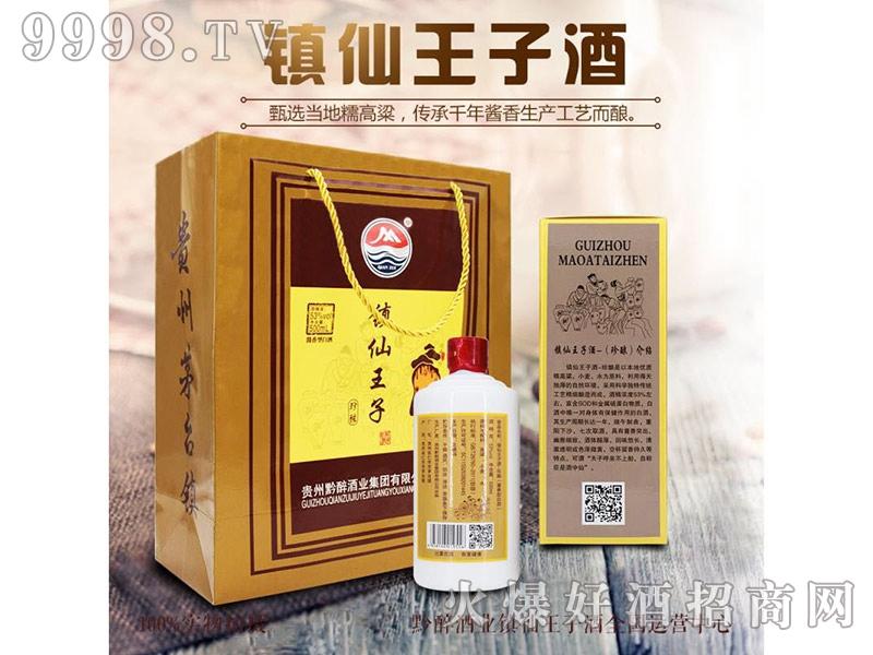 镇仙王子酒-珍酿(礼盒)
