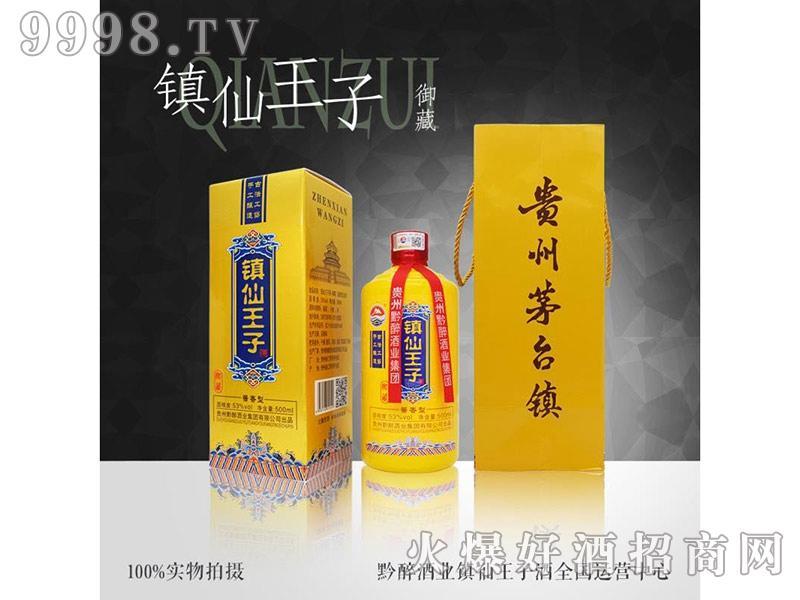 镇仙王子酒-御藏(盒)