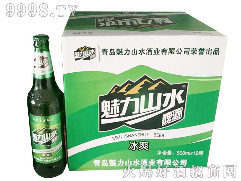 魅力山水啤酒冰爽