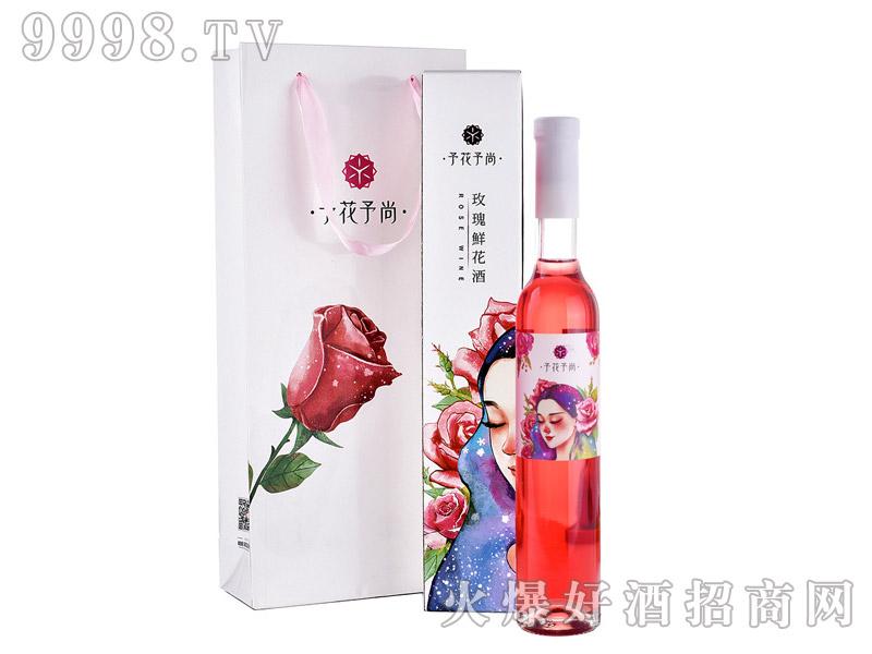 予花予尚玫瑰鲜花酒(盒装)