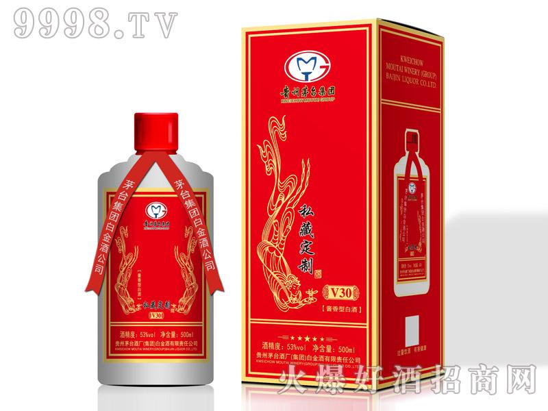 私藏定制酒V30