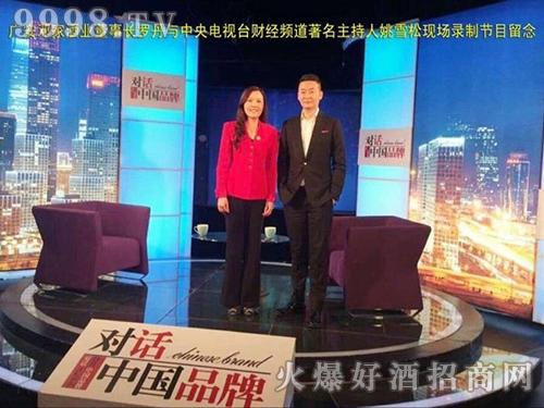 邓家酒・罗丹董事长做客央视《对话・中国品牌》栏目