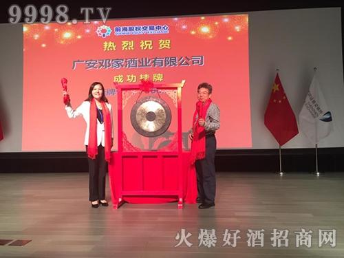 邓家酒・广安邓家酒业前海股权交易中心成功挂牌
