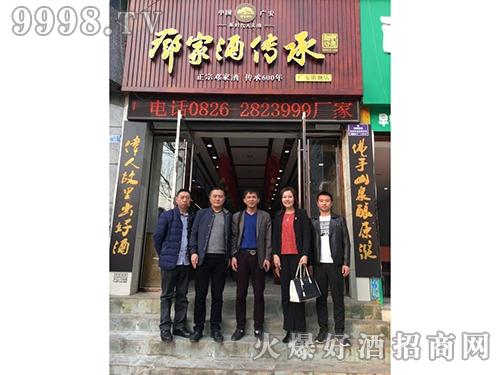 邓家酒・无锡代理商孟总到访广安邓家酒传承店