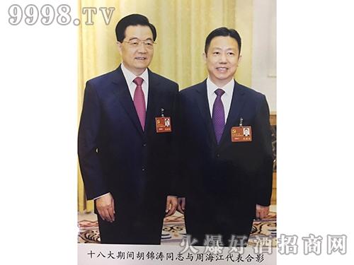 邓家酒股东、红豆集团董事局主席周海江先生