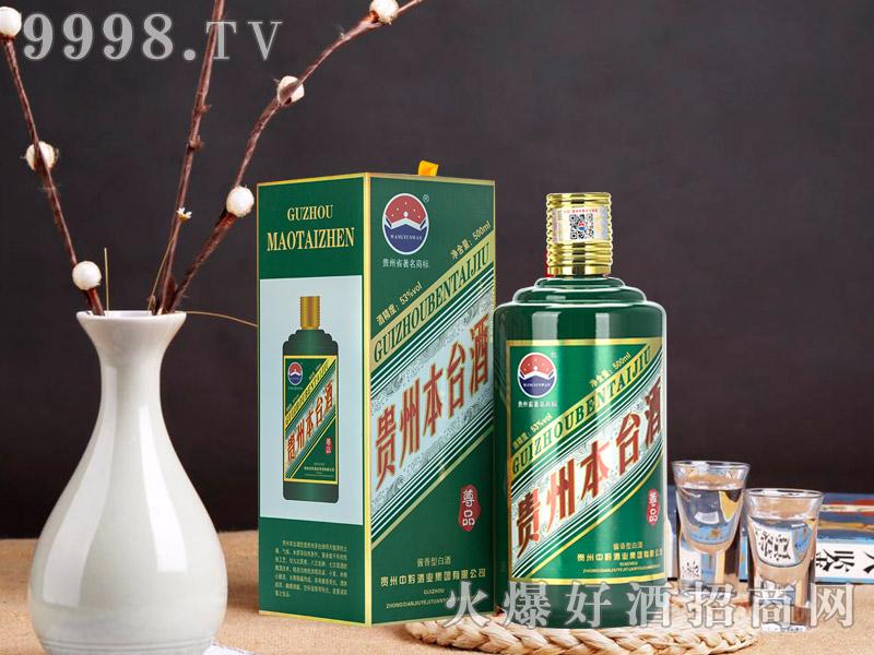 贵州本台酒【尊品】