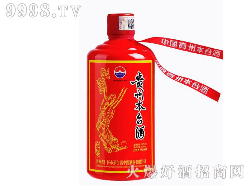贵州本台酒・品鉴(单瓶)