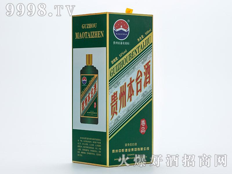 贵州本台酒・尊品(盒子)