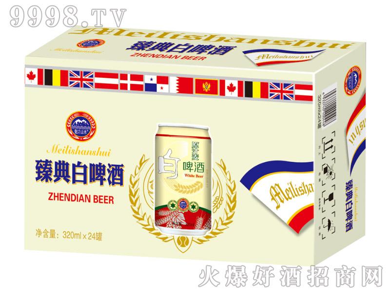 魅力山水啤酒臻典白啤酒320mlx24