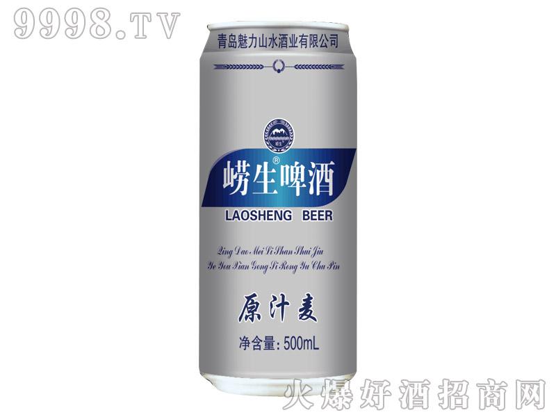 魅力山水崂生啤酒500ml