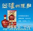 泸州陈曲酒-珍品9