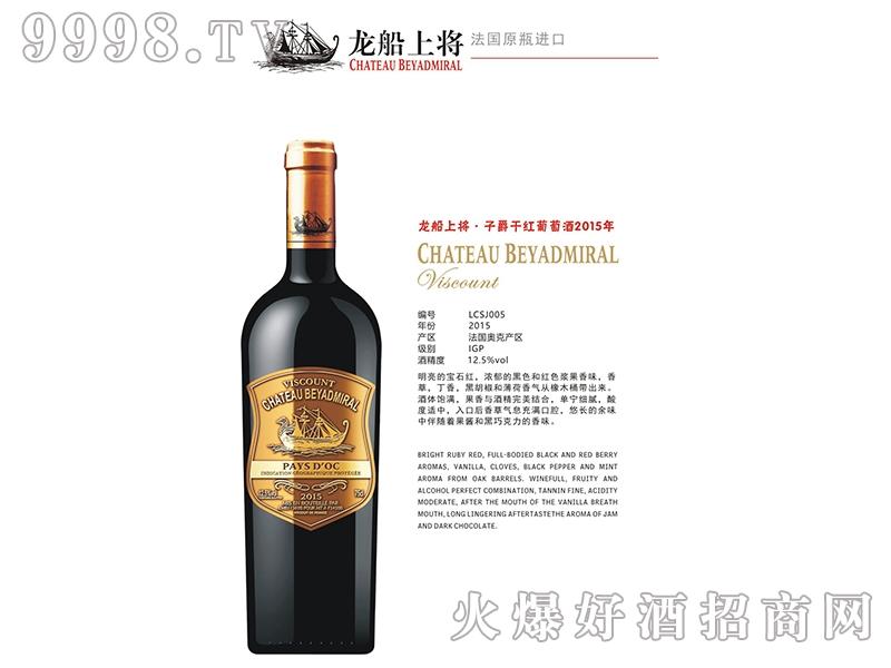 龙船上将・子爵干红葡萄酒2015年