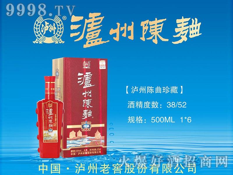 泸州陈酿酒-珍藏