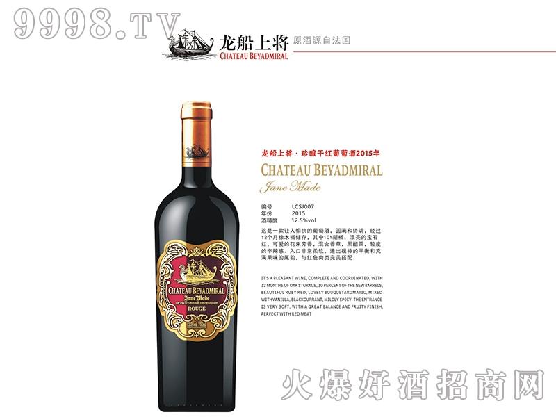 龙船上将・珍酿干红葡萄酒2015年