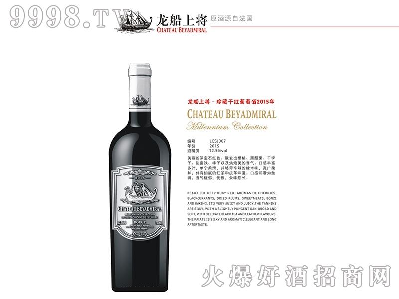 龙船上将・珍藏干红葡萄酒2015年