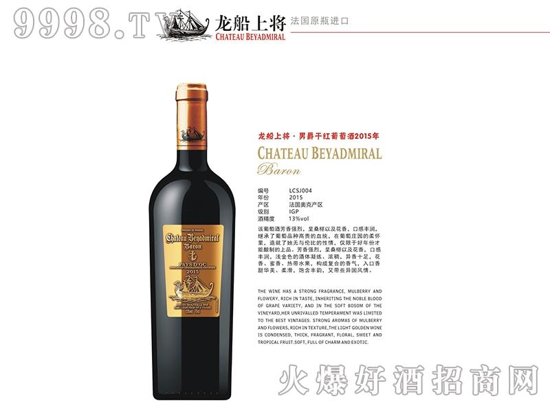 龙船上将・男爵干红葡萄酒2015年