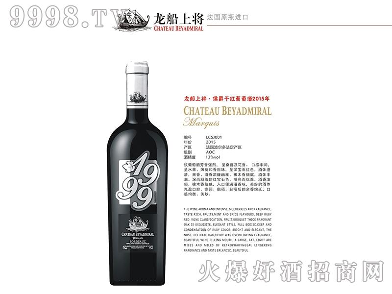 龙船上将・侯爵干红葡萄酒2015年