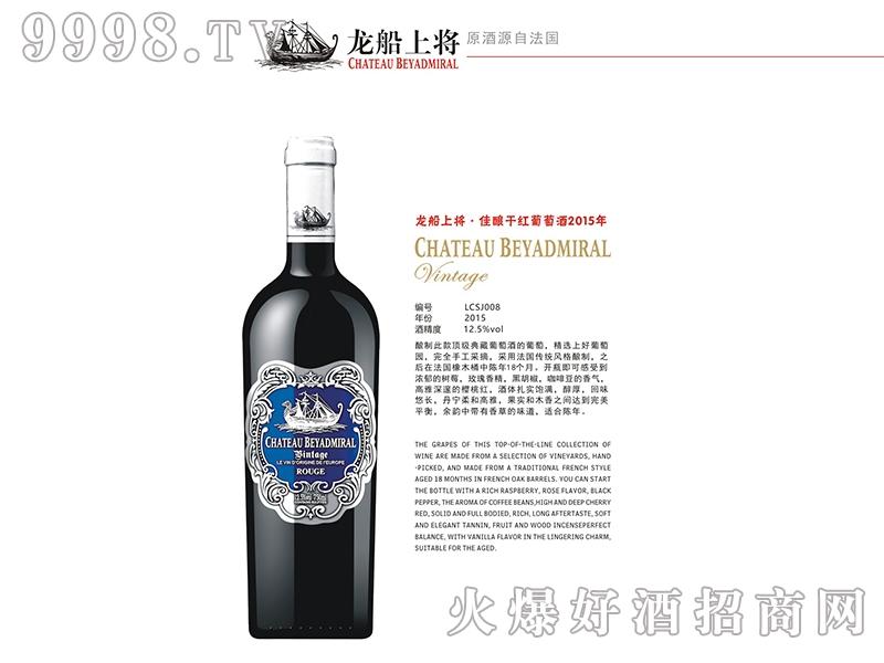 龙船上将・佳酿干红葡萄酒2015年